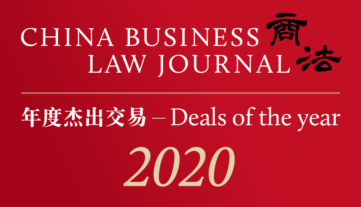 China Business Law Journal deal of the year awards logo